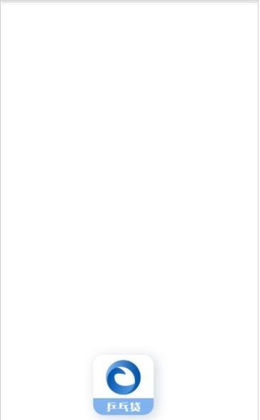 乒乓贷借款app手机版下载图片1