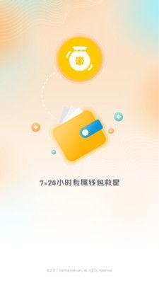 金易口袋借款app手机版下载图片1