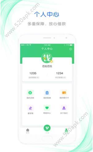 今借钱贷款app手机版下载  v1.0.0图3