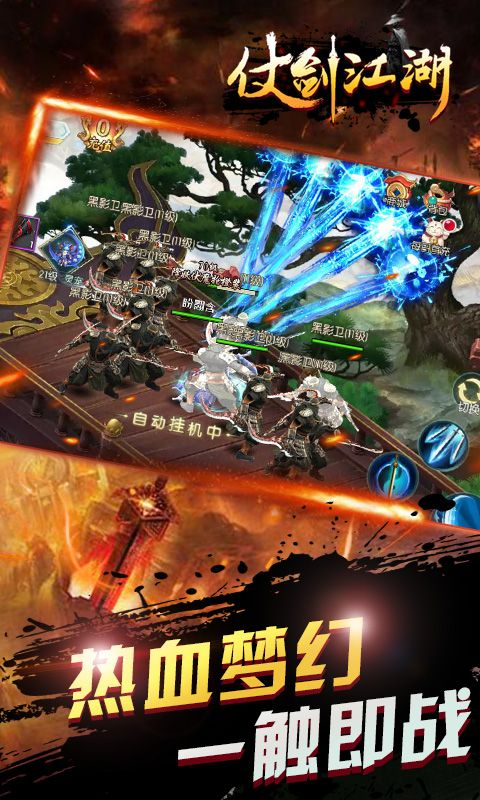 忍者玩仗剑江湖官方网站下载正版56net必赢客户端图片2