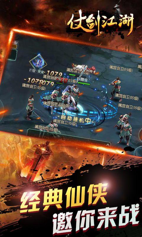 忍者玩仗剑江湖官方网站下载正版56net必赢客户端图片1