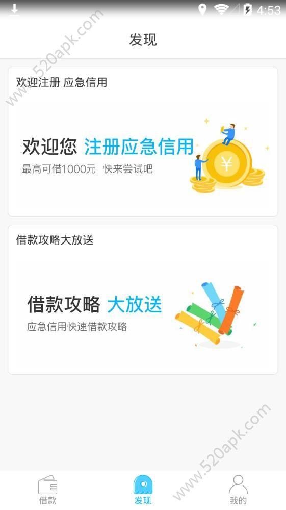 应急信用贷款app手机版下载  v1.1.0图1