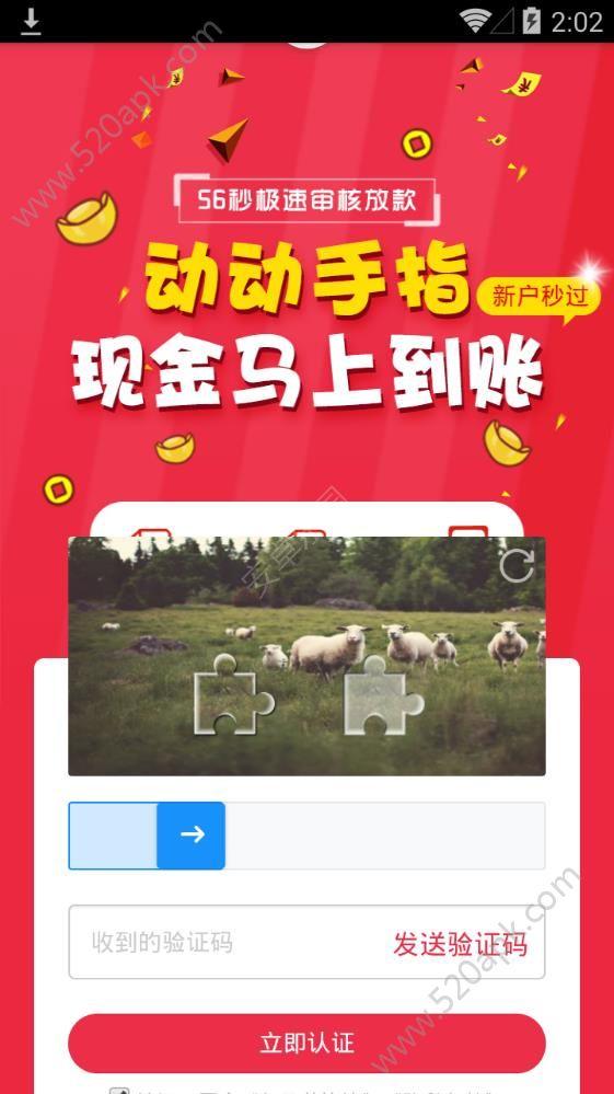 克拉克贷款app下载手机版图3: