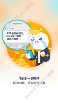 金易口袋借款app手机版下载图3: