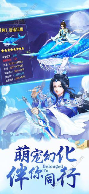 仙界传说手机必赢亚洲56.net正版官方网站下载图1: