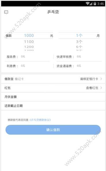 乒乓贷借款app手机版下载图2: