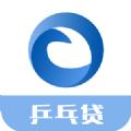 乒乓贷app