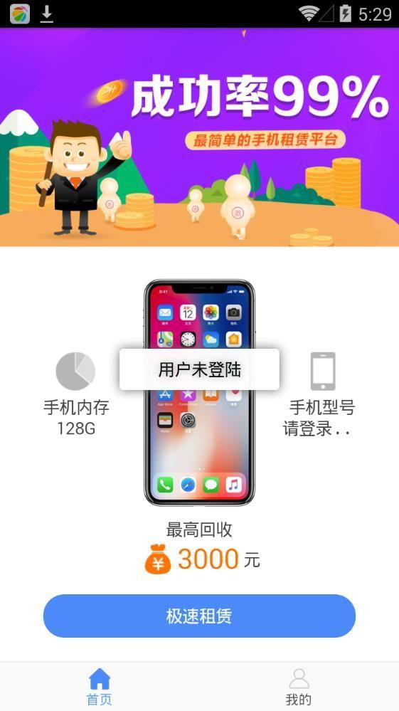 小胖来耶app手机版下载图片1