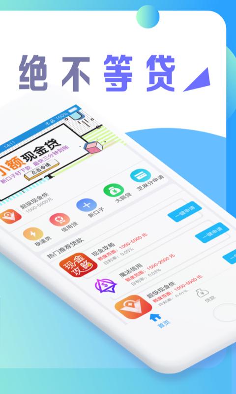 点淘贷款app下载手机版图2: