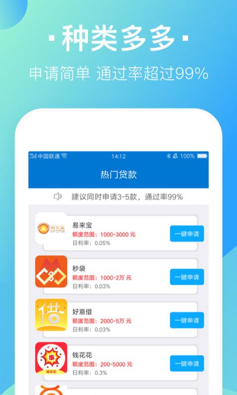 点淘贷款app下载手机版图3: