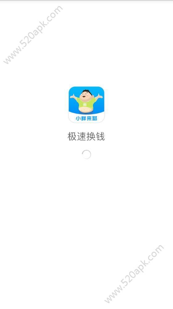 小胖来耶app手机版下载图1: