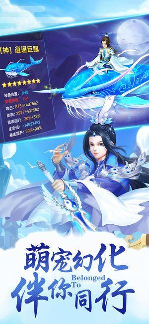 仙界传说手机必赢亚洲56.net正版官方网站下载图片1