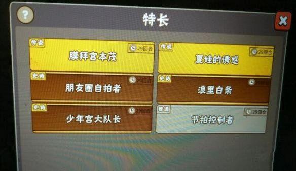 中国式家长特长怎么解锁?特长解锁方法[图]图片1