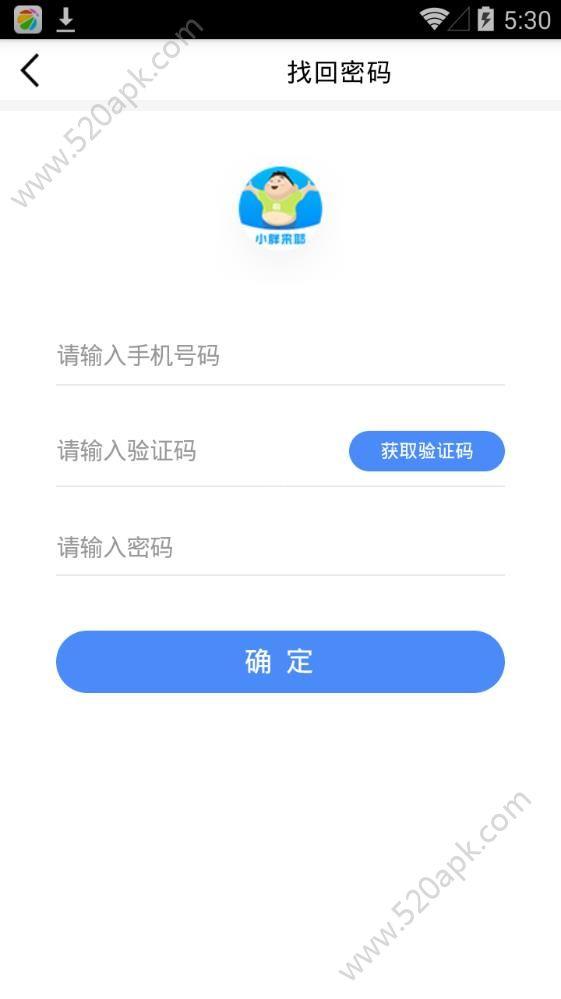 小胖来耶app手机版下载图3: