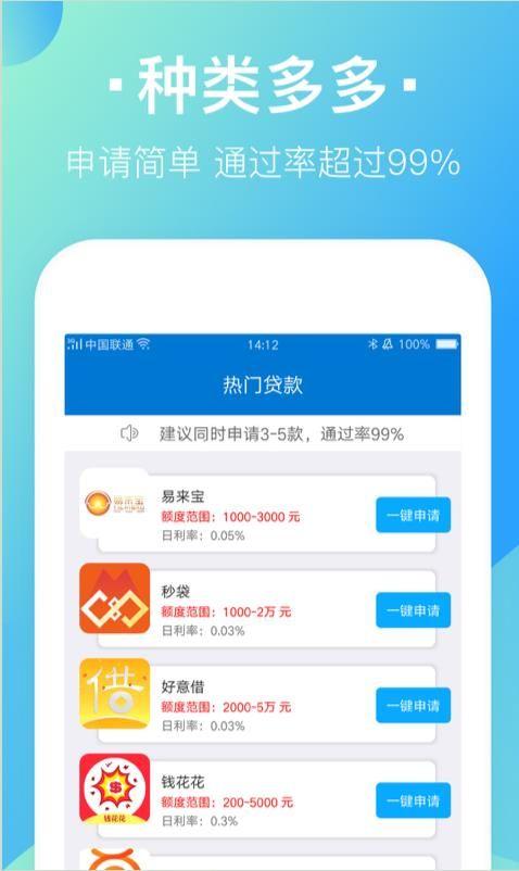 点淘贷款app下载手机版图片1