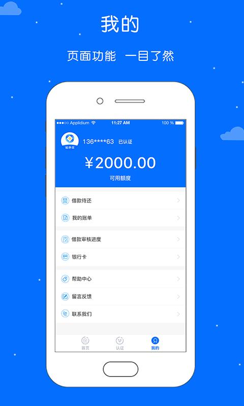 速秒花贷款app手机版下载图3: