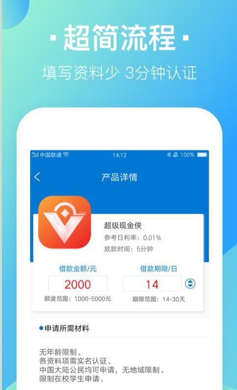 救急大师贷款app手机版下载图片1