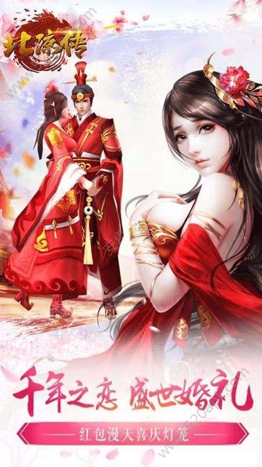 北凉传手游官网下载安卓版图4:
