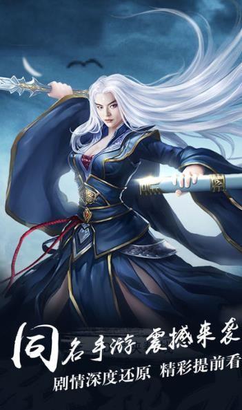 武动千军官方网站下载正版手游图片1
