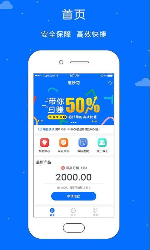 速秒花贷款app手机版下载图片1