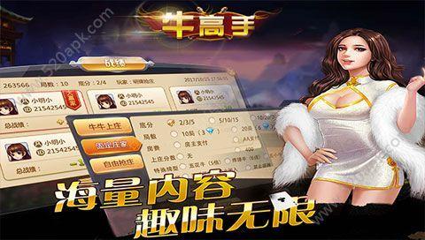 牛高手游戏官方网站下载安卓版图3: