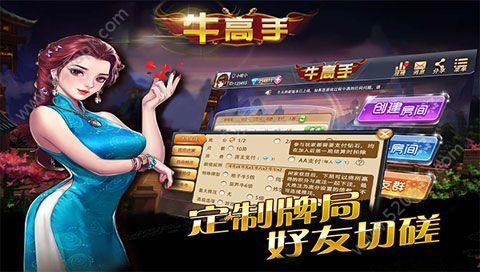 牛高手游戏官方网站下载安卓版图4: