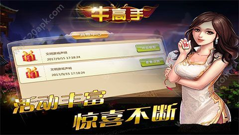 牛高手游戏官方网站下载安卓版图1: