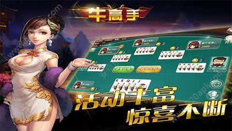 牛高手游戏官方网站下载安卓版图2: