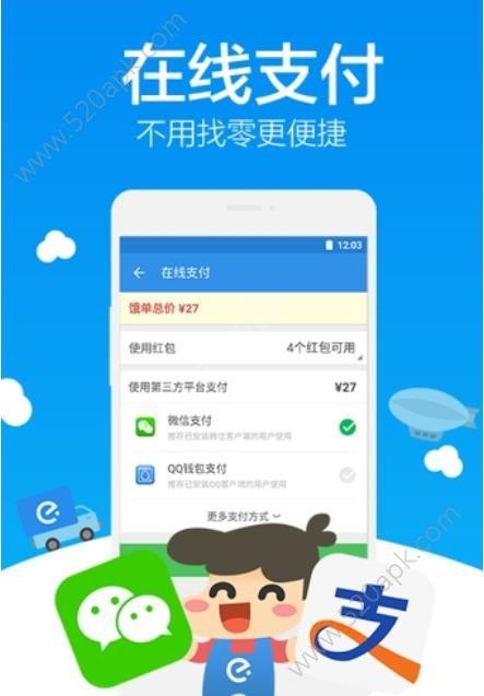 饿了么7.24官方版app下载图3: