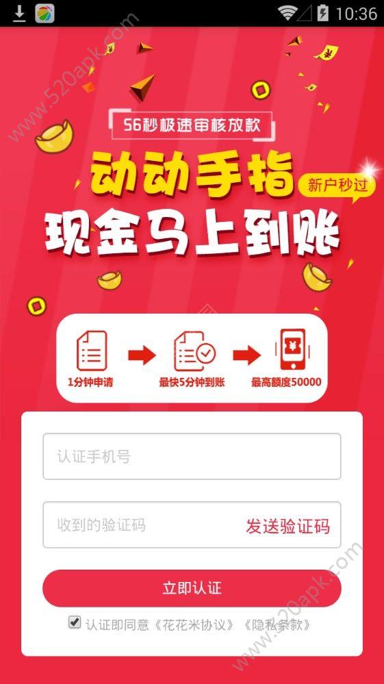 花花米借款app下载手机版图1: