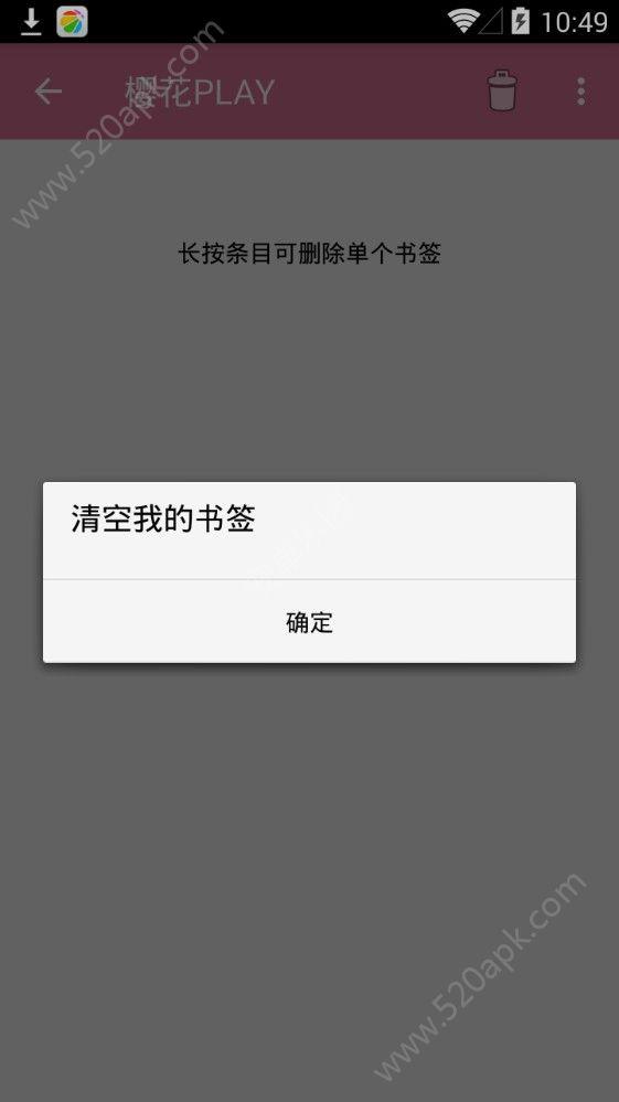 樱花PLAY官网app手机版下载图2:
