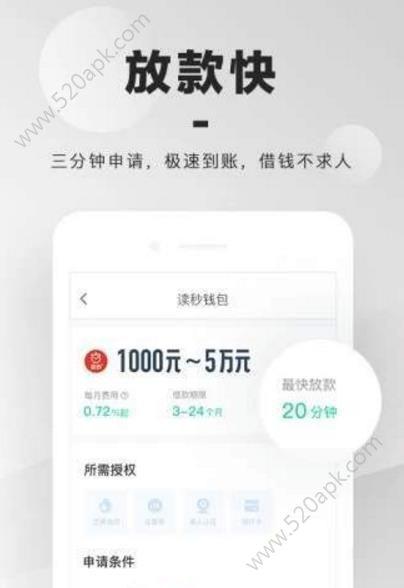 一米用钱贷款app手机版下载图1: