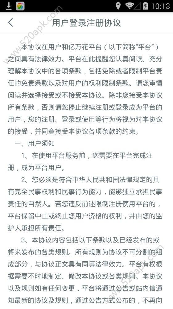 亿万花官方app手机版下载图2: