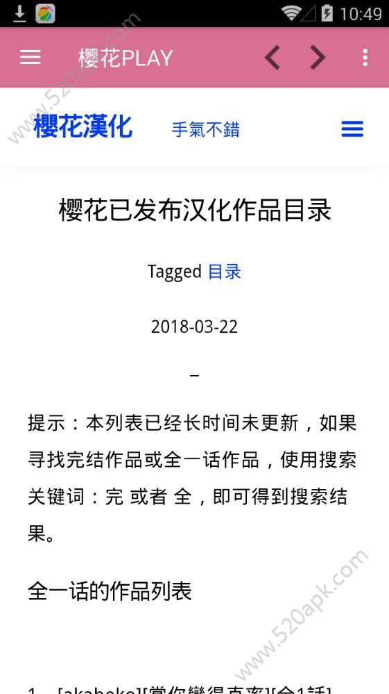 樱花PLAY官网app手机版下载图3: