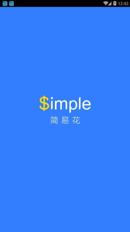 简易花贷款app最新版下载图片1