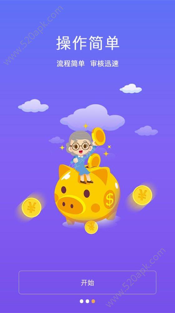 荷包菇菇贷款app下载手机版  V1.0图3