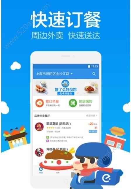 饿了么7.24官方版app下载图1: