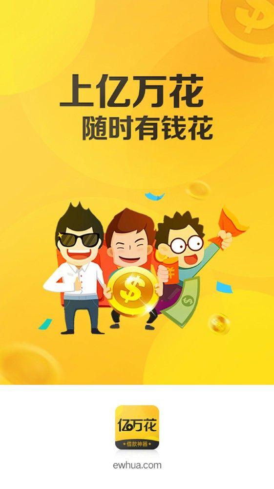 亿万花官方app手机版下载图片1