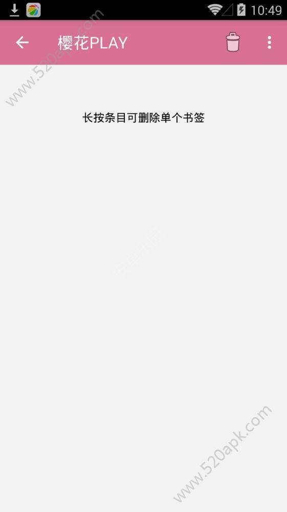 樱花PLAY官网app手机版下载图1:
