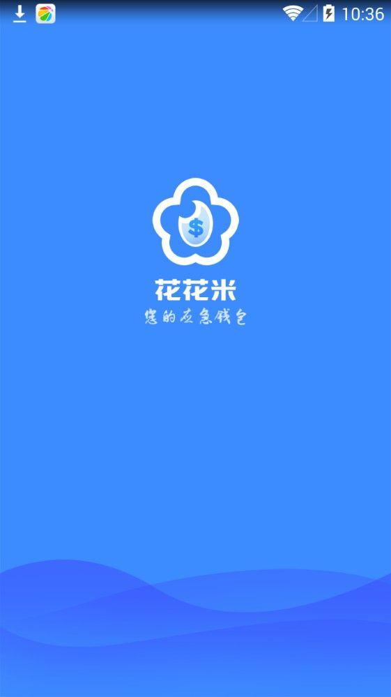 花花米借款app下载手机版图片1