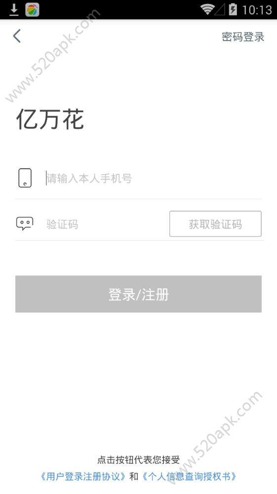 亿万花官方app手机版下载图1: