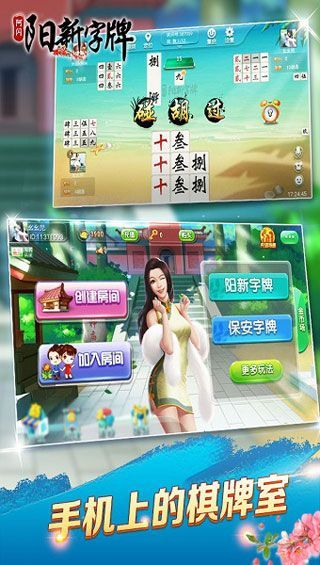 阿闪阳新字牌手机游戏官方网站下载最新版图片1