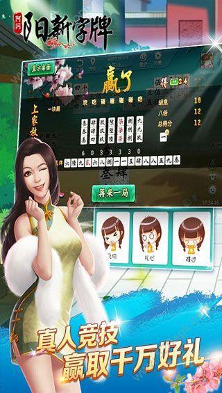 阿闪阳新字牌手机游戏官方网站下载最新版图2: