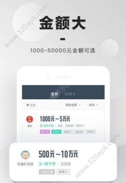 爱钱蜂借款app下载安装图3: