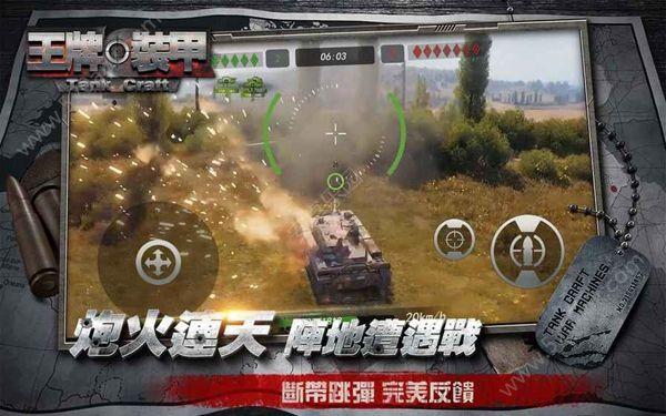 王牌装甲官方网站正版手游图2:
