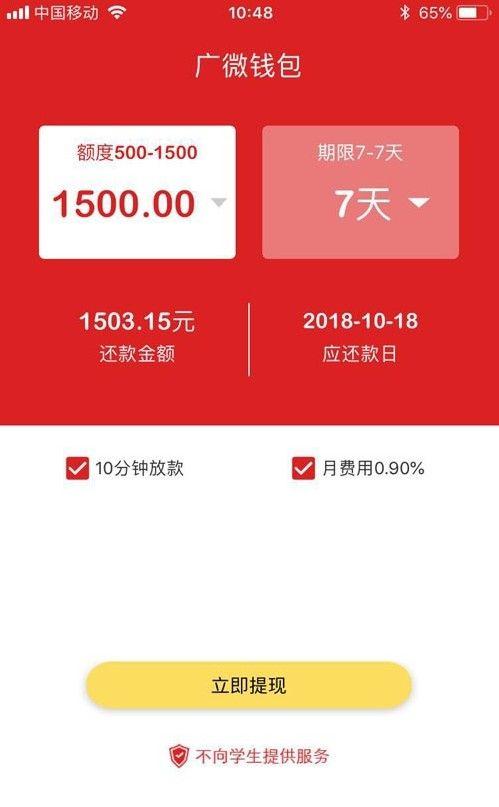 广微钱包贷款app下载手机版图片1