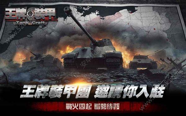 王牌装甲官方网站正版手游图5: