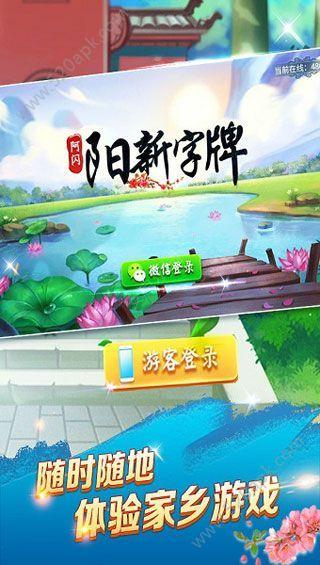 阿闪阳新字牌手机游戏官方网站下载最新版图4: