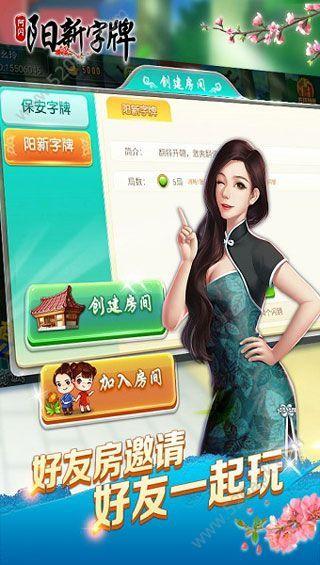 阿闪阳新字牌手机游戏官方网站下载最新版图5: