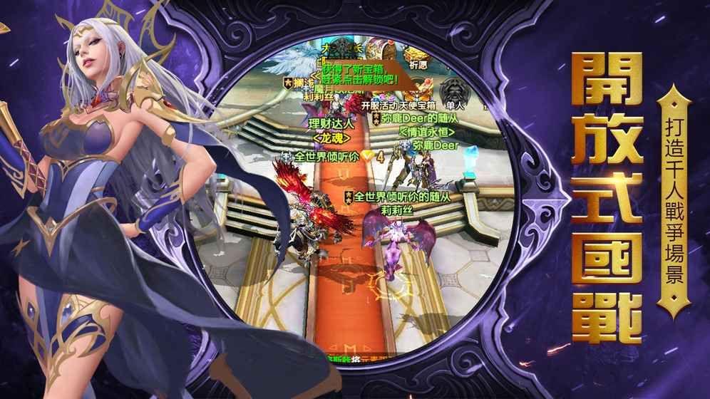 天谕之战手机游戏正版官方网站下载图片1